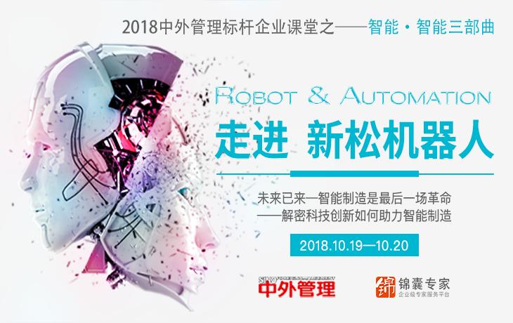 【锦囊活动推荐】走进中国机器人领域的领军者-新松机器人