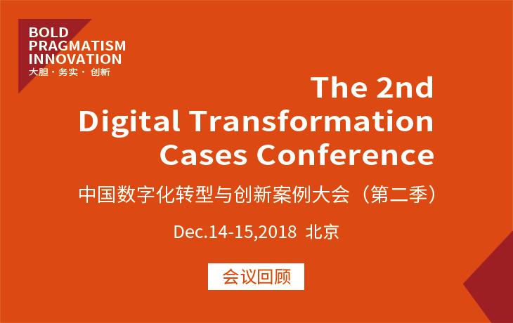 中国数字化转型与创新案例大会(第二季)
