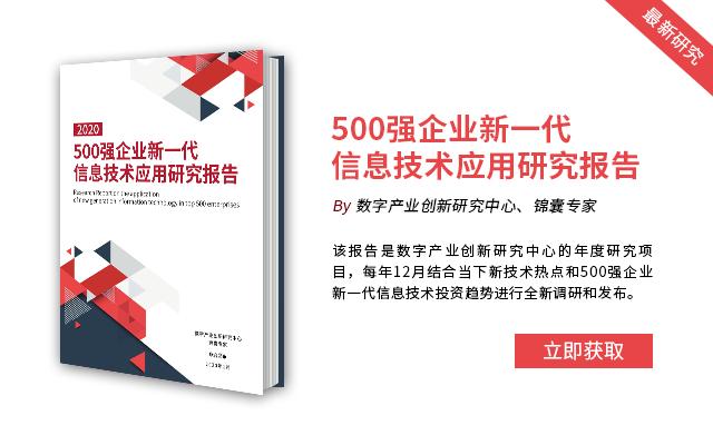 500强企业新一代信心技术应用研究报告