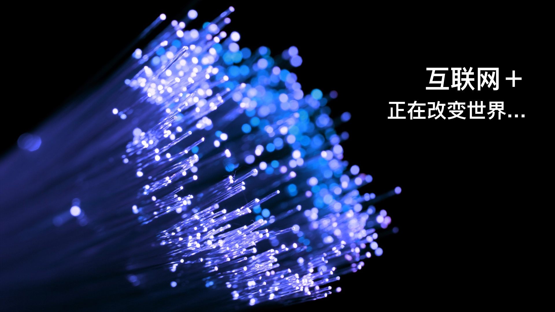 传统企业需要理解哪些互联网产品思维?