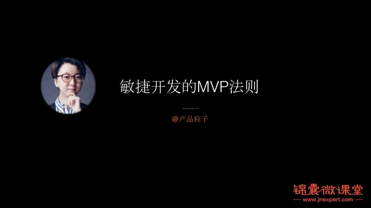 敏捷开发的MVP法则