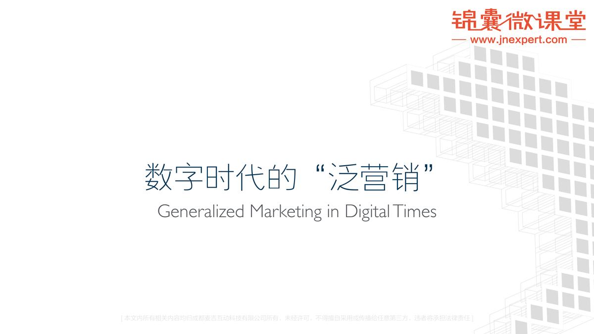 """传统企业最""""轻""""的转型机会——营销转型"""