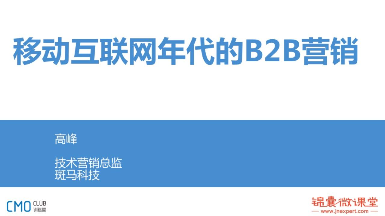 移动互联网下的B2B营销