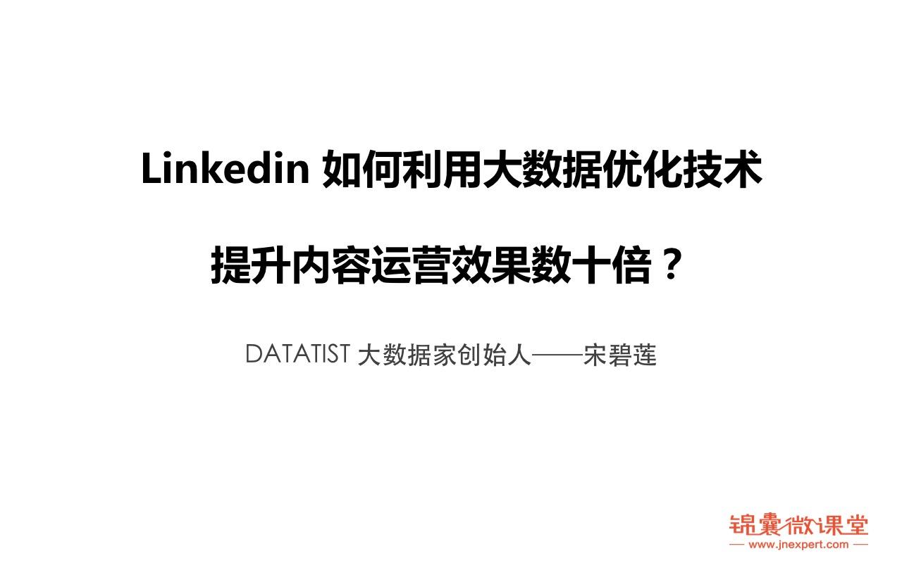 如何用大数据优化技术提高Linkedin内容运营效果数十倍?