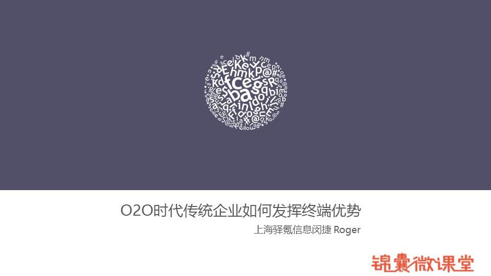 O2O时代,传统企业如何发挥终端优势?