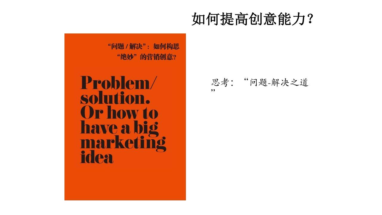初创品牌如何做好创意营销?