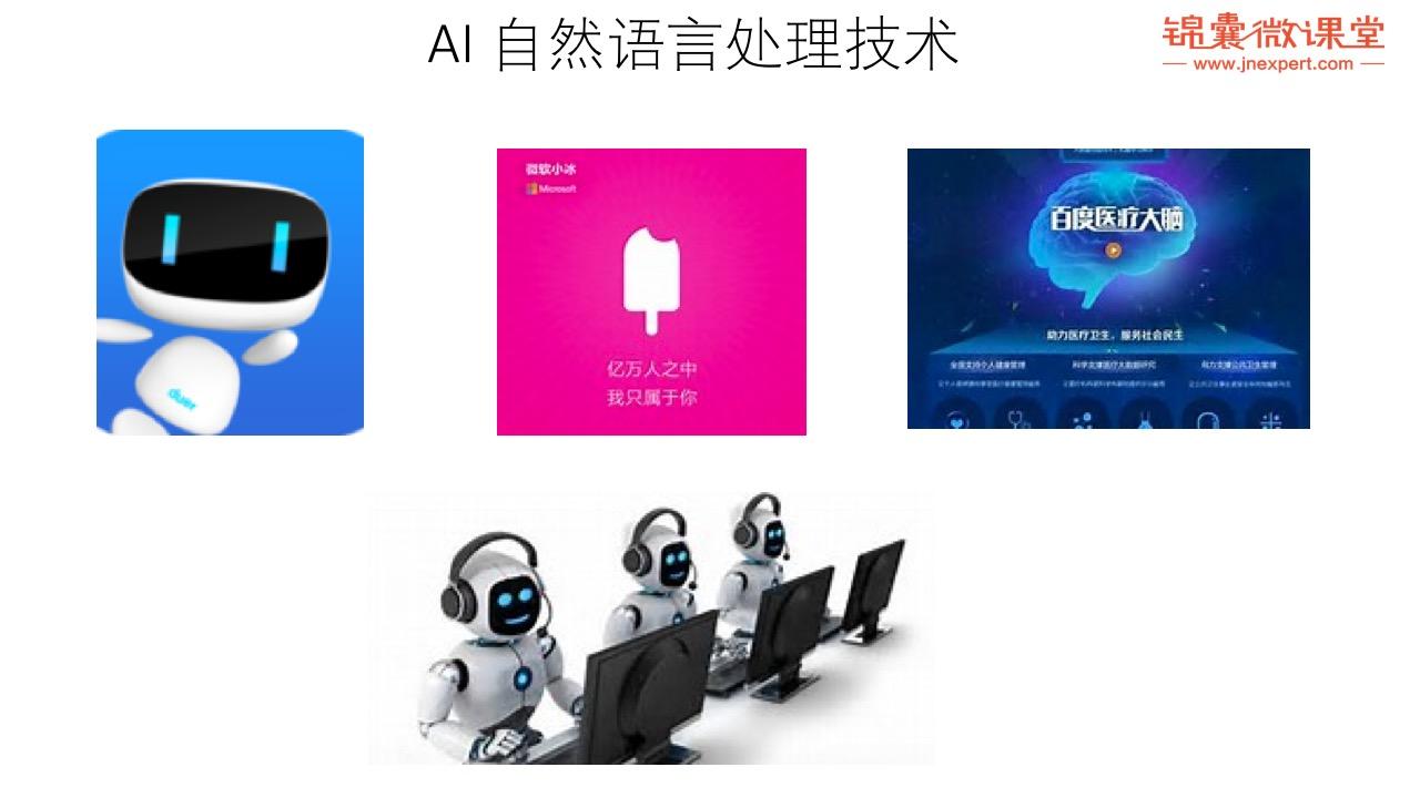 AI(人工智能)将如何融入我们的日常生活?