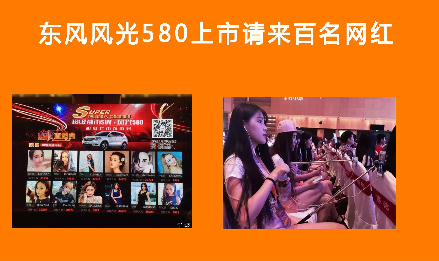 企业如何玩转网红视频直播营销?(上)