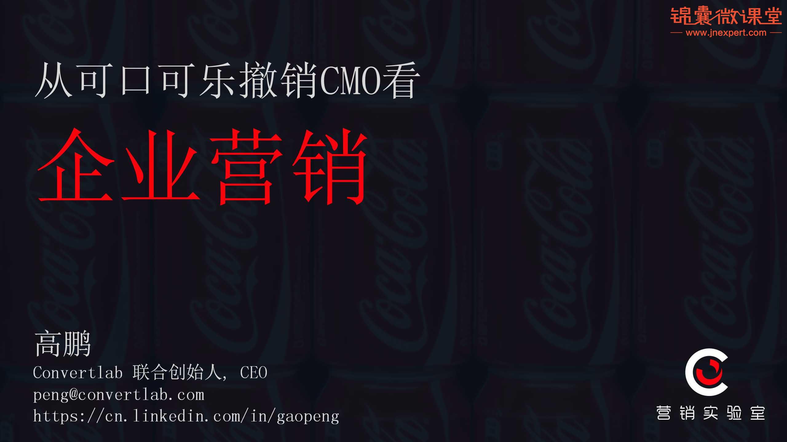 从可口可乐撤销CMO,看企业营销该怎么玩?