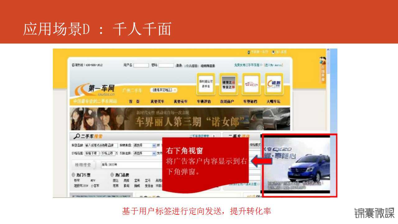 门店精准营销+大数据营销中心
