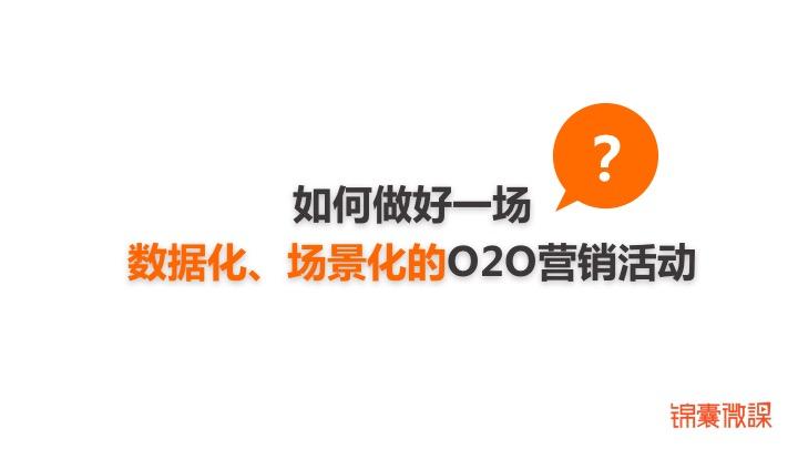 新零售的O2O营销到底该怎么做?
