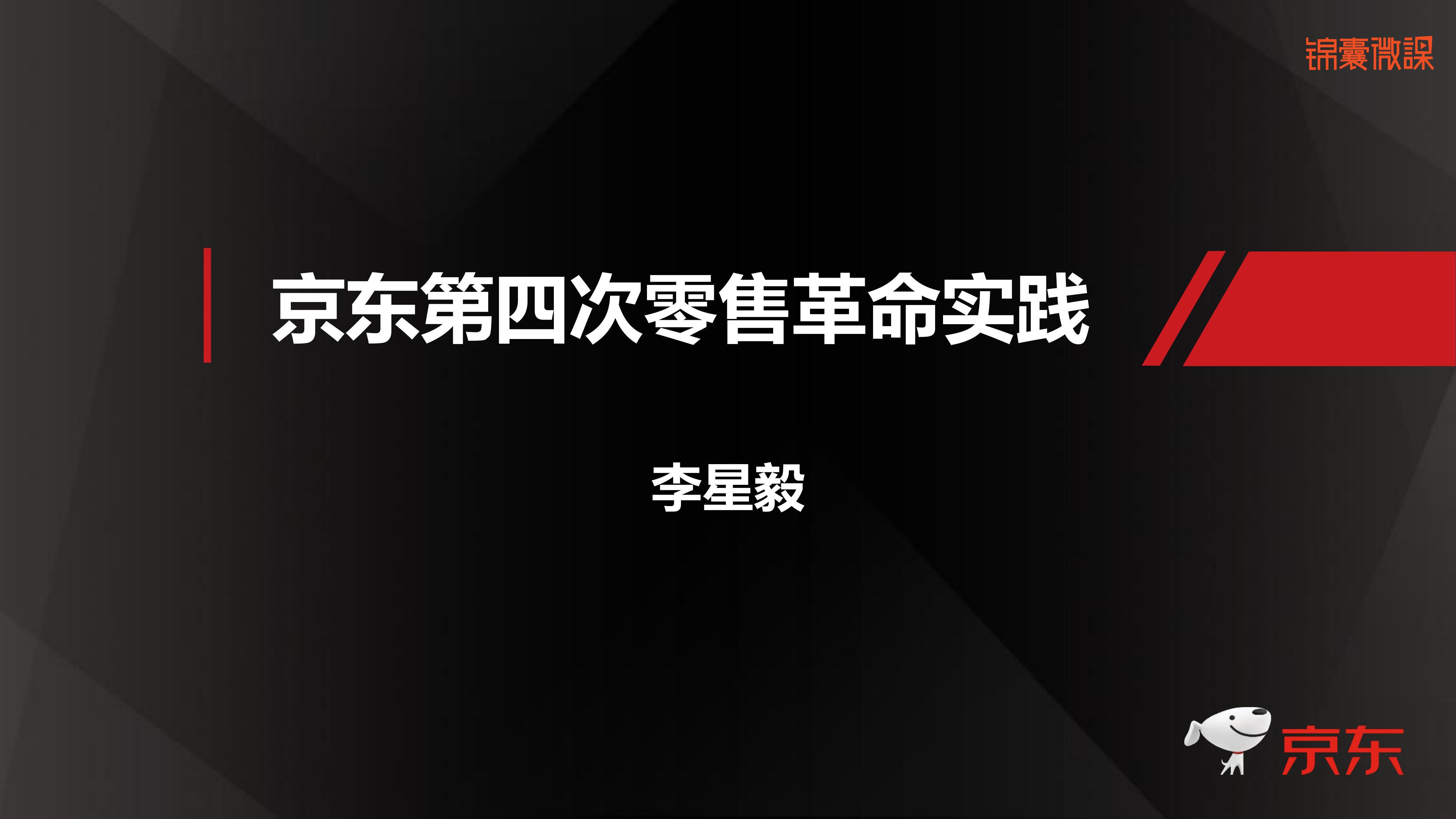 """京东""""无界零售""""战略的创新要素和最新实践"""