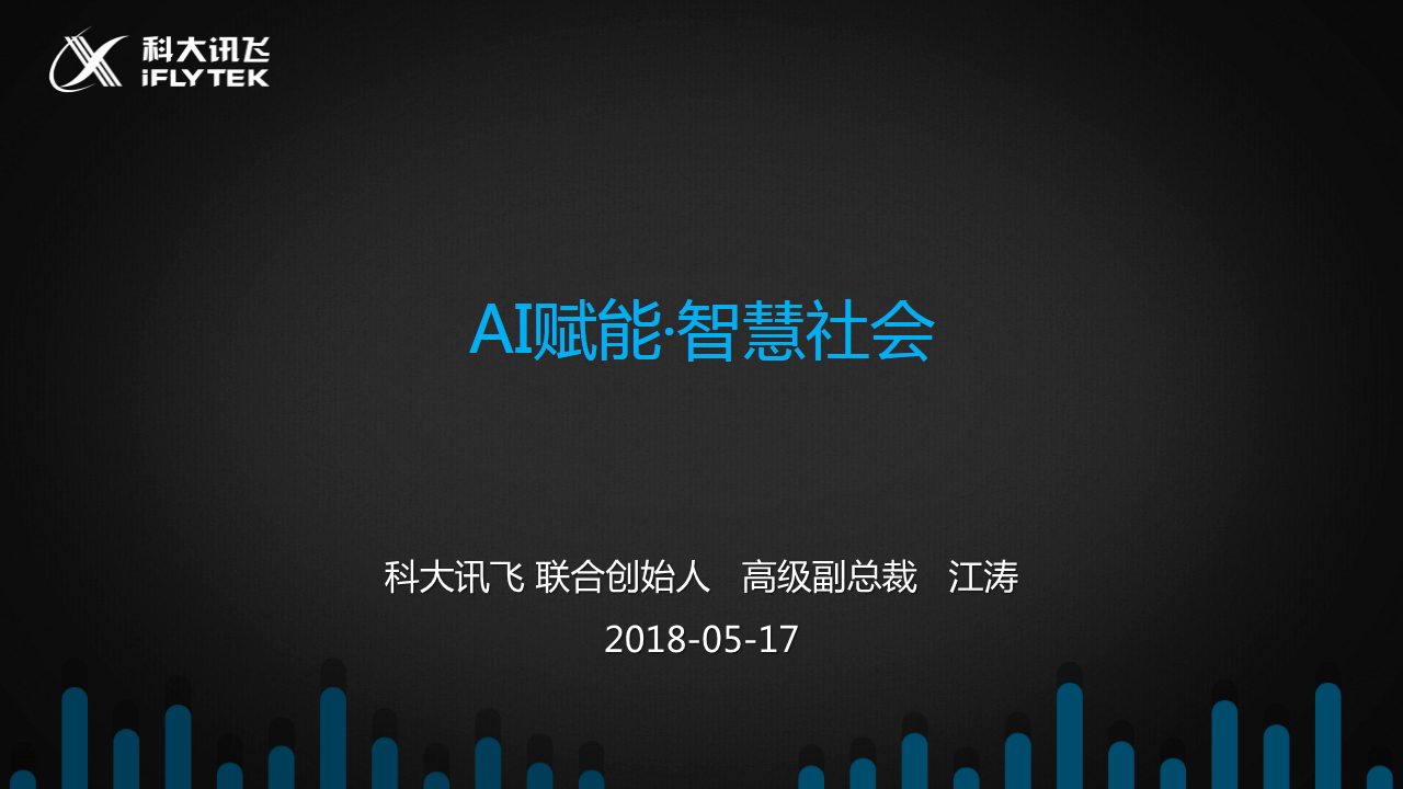 AI赋能·智能社会