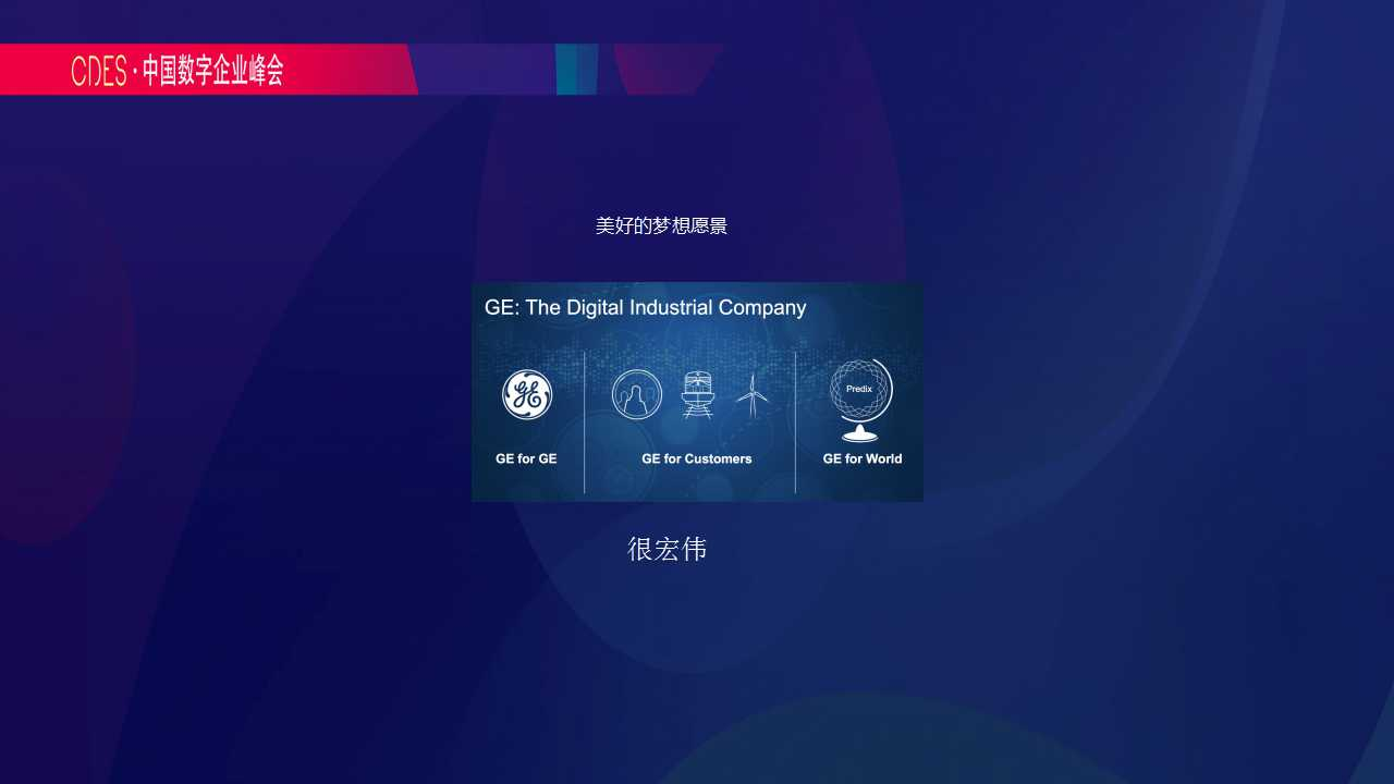 GE的数字化奇幻之旅