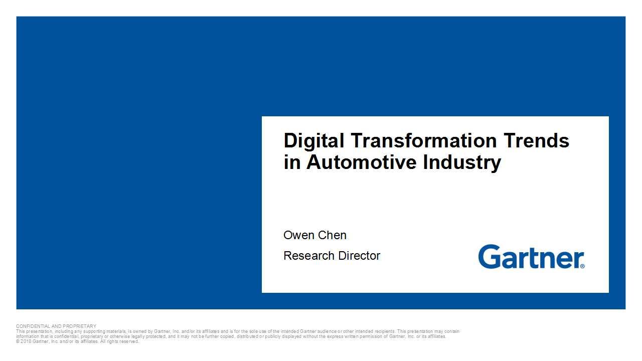 全球汽车行业数字化转型与创新趋势