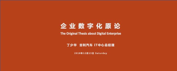 企业数字化原论