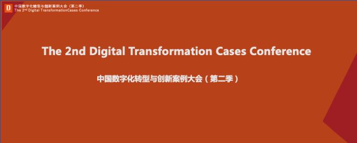 杨学山:未来数字经济发展与展望