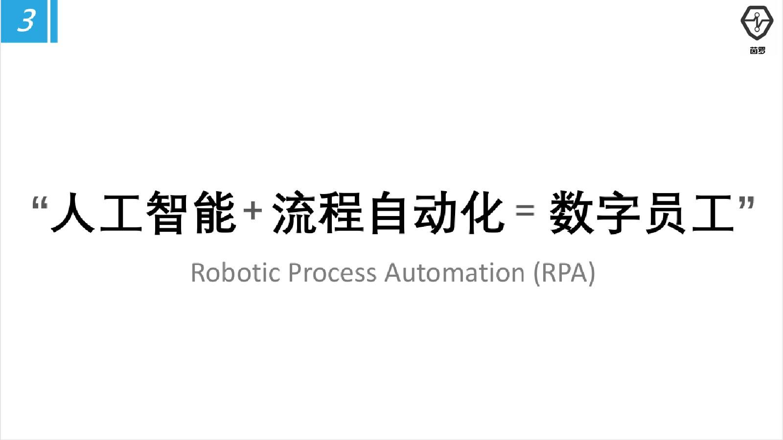 流程自动化机器人