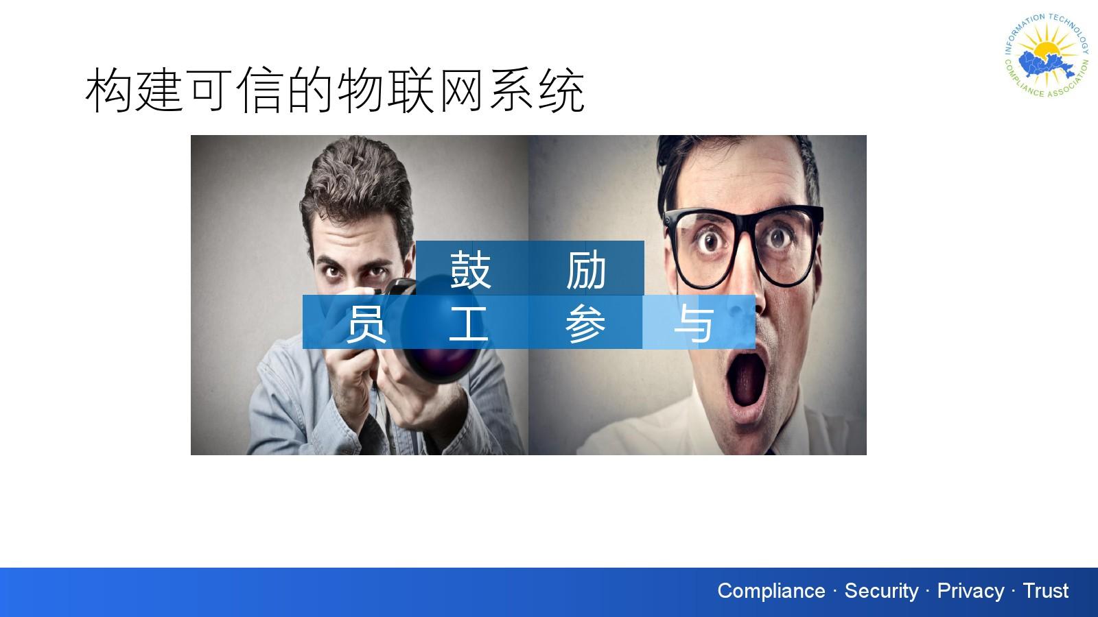 工业物联网安全管理
