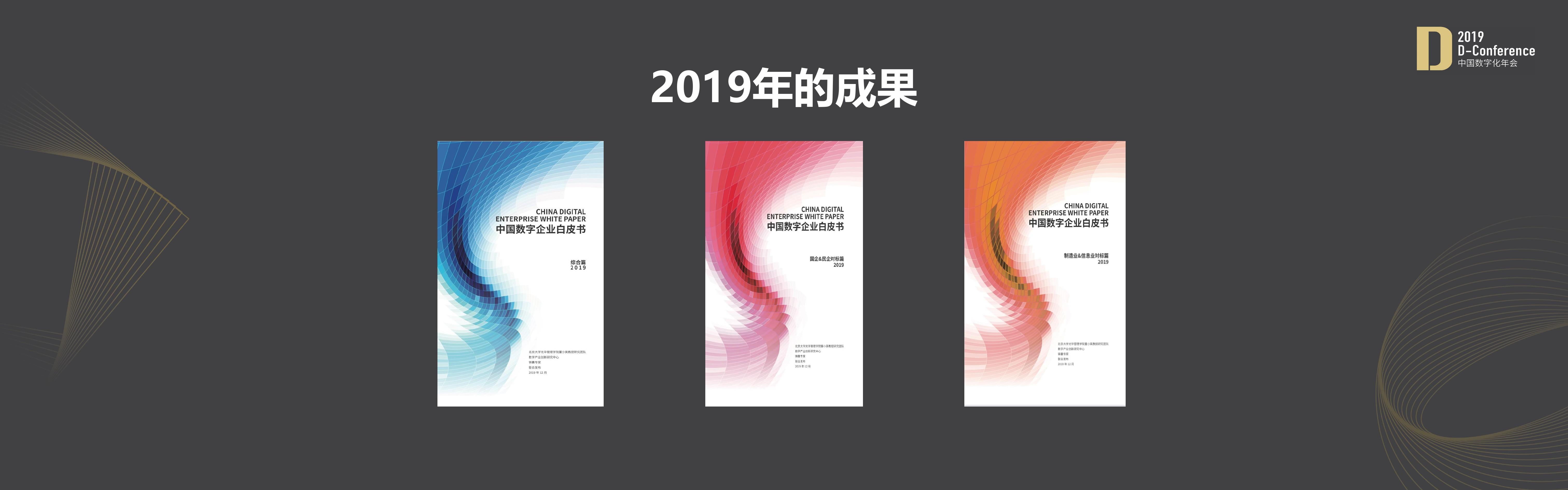 《2019中国数字企业白皮书》发布与解读