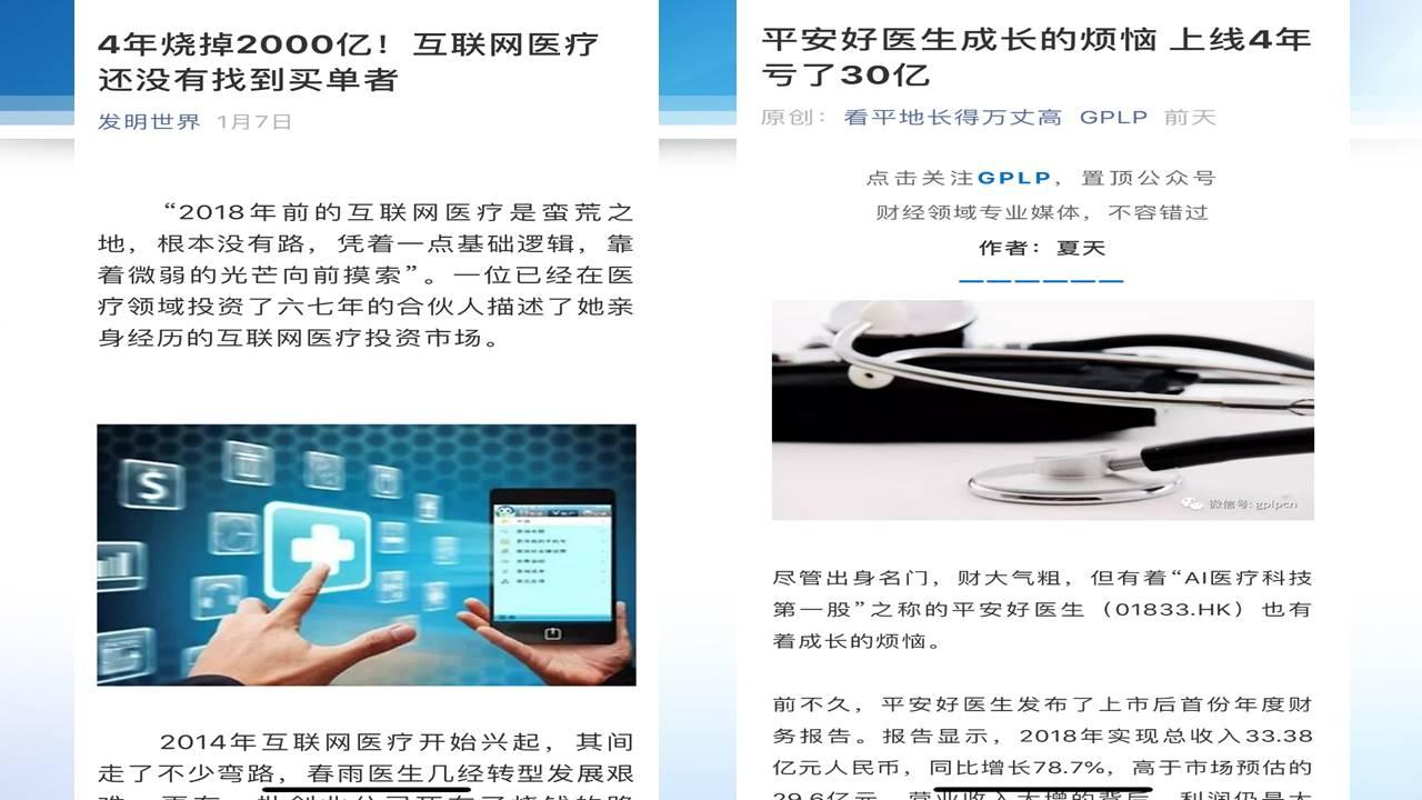 互联网医疗落地加速背后的新商机