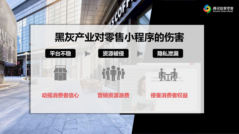 零售企业如何打造更安全的小程序