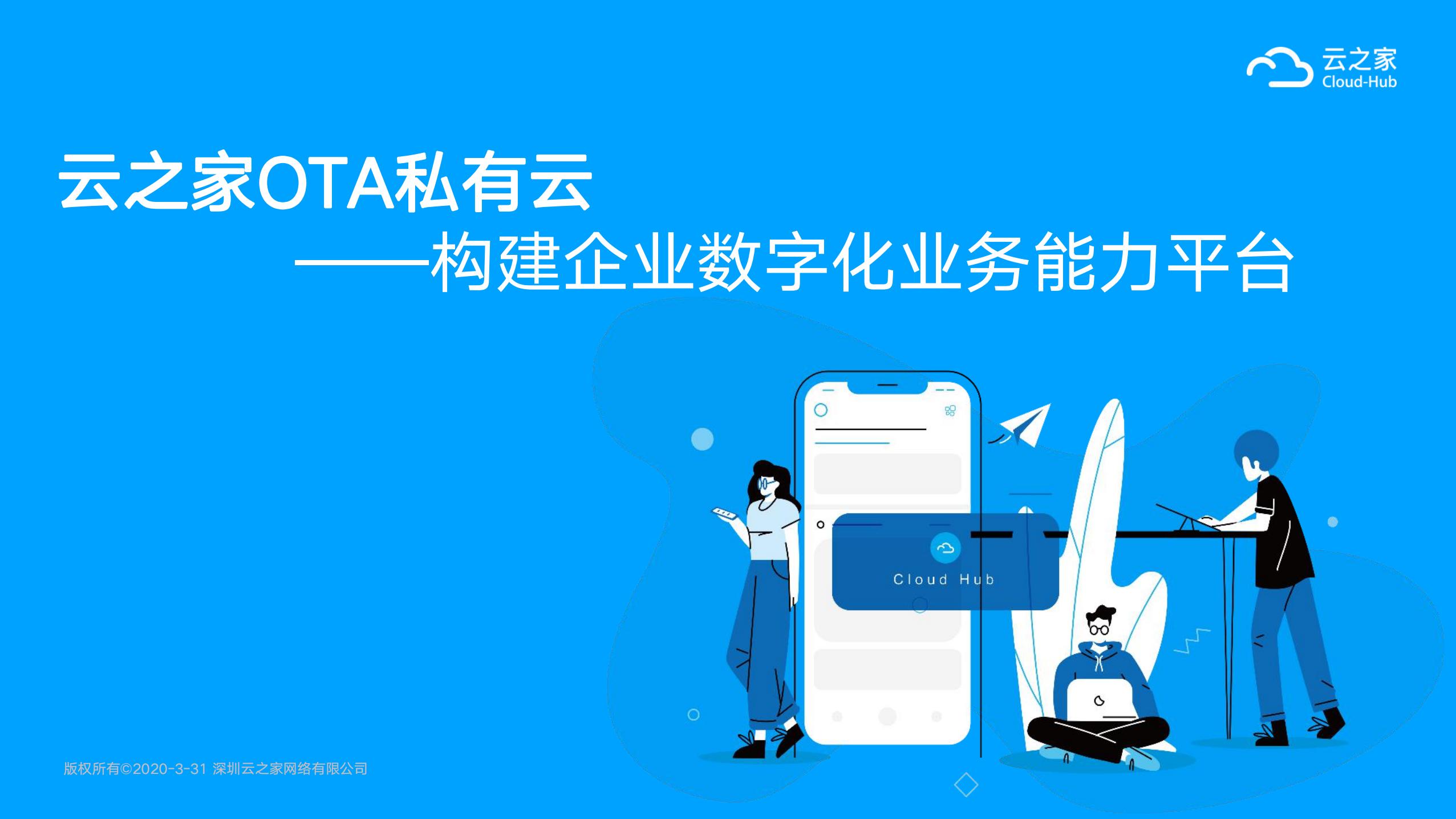 如何构建企业数字化业务能力平台系列课程(二)