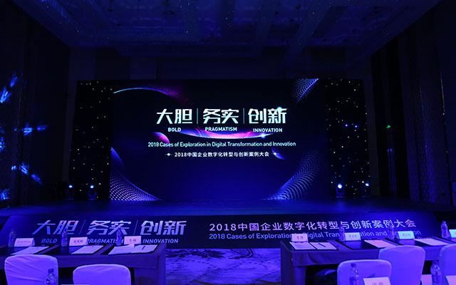 2018企业数字化转型与创新案例大会