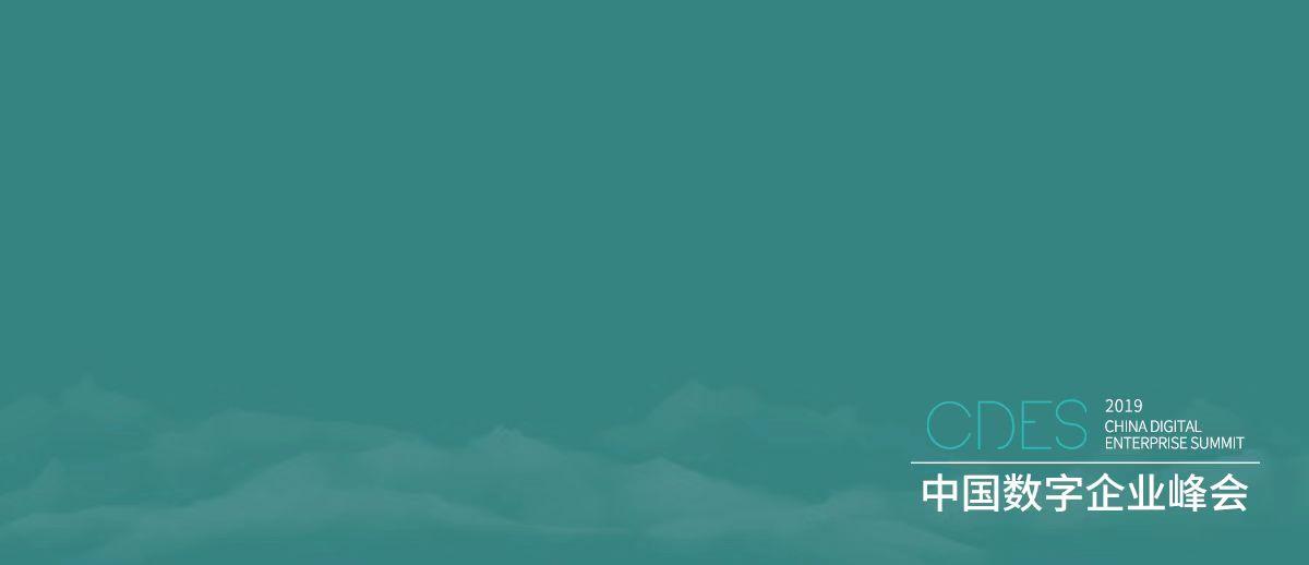 """精彩回放:2019中国数字企业峰会""""数字企业趋势及展望""""专题集锦"""