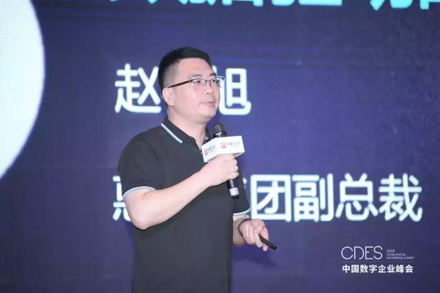 惠生集团赵德旭:数字化转型不是单纯的新技术应用,而是基因进化