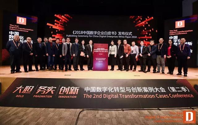 《2018中国数字企业白皮书》隆重发布