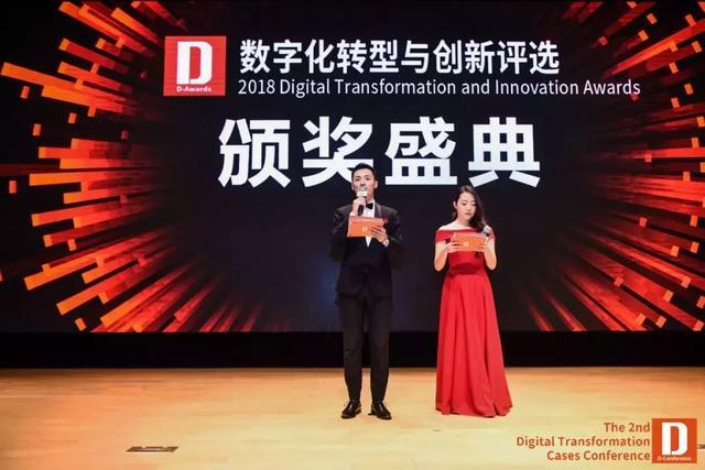 """""""数字化转型与创新评选""""获奖榜单新鲜出炉"""