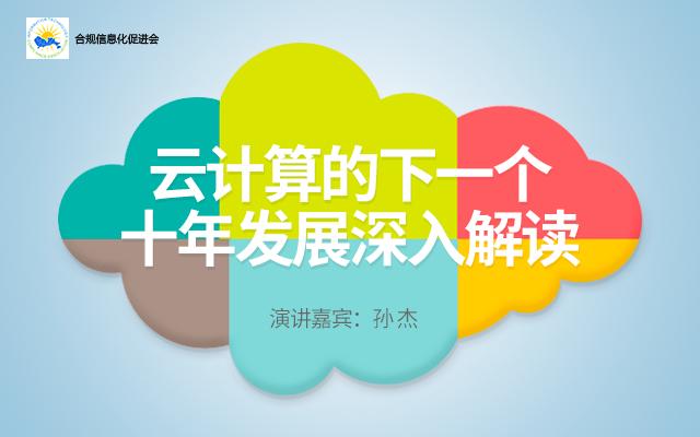 孙杰 - 云计算的下一个十年发展深入解读