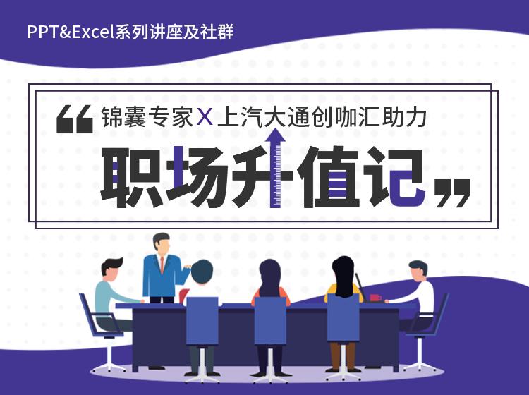 PPT&Excel系列讲座第五讲--Excel课程三:高大上的商务图表