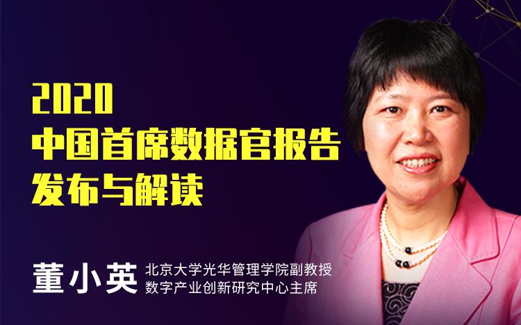 北大光华 董小英 —《2020中国首席数据官报告》发布与解读