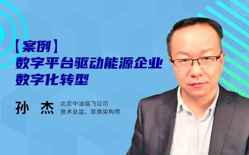 中油瑞飞 孙杰 - 数字平台驱动能源企业数字化转型
