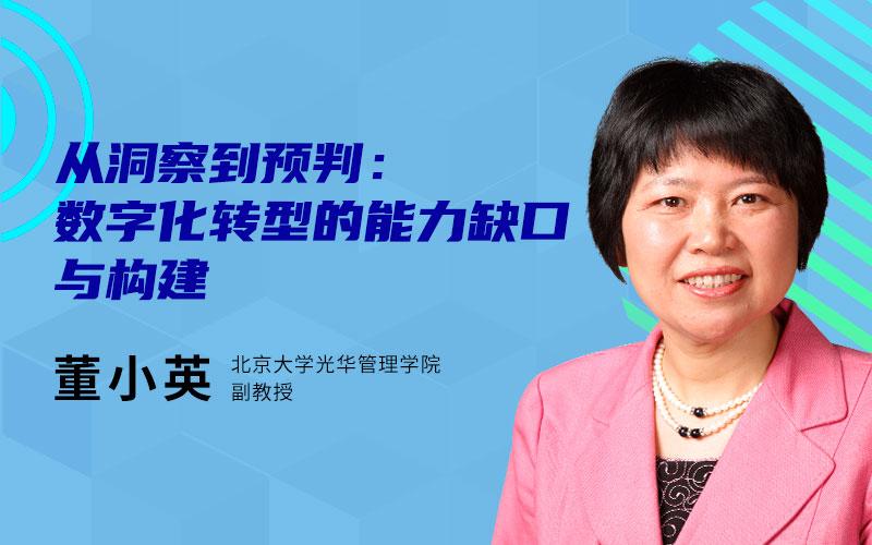 北京大学光华管理学院 董小英 - 从洞察到预判:数字化转型的能力缺口与构建