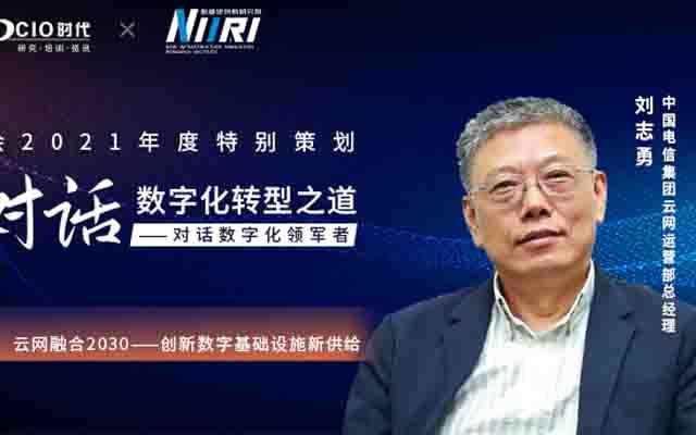 中国电信集团云网运营部总经理刘志勇:云网融合2030--创新数字基础设施新供给