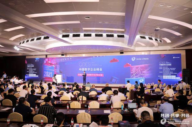 """迈向数字经济新征程,""""2021中国数字企业峰会""""在太原隆重开幕!"""