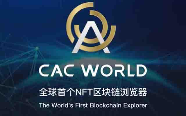 CACWorld NFT平台公布全球首个NFT区块链浏览器