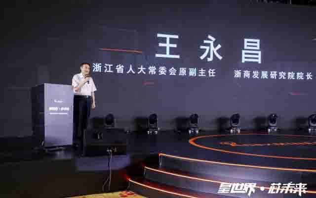王永昌:区块链技术产业化,实体经济拥抱区块链技术是必然趋向