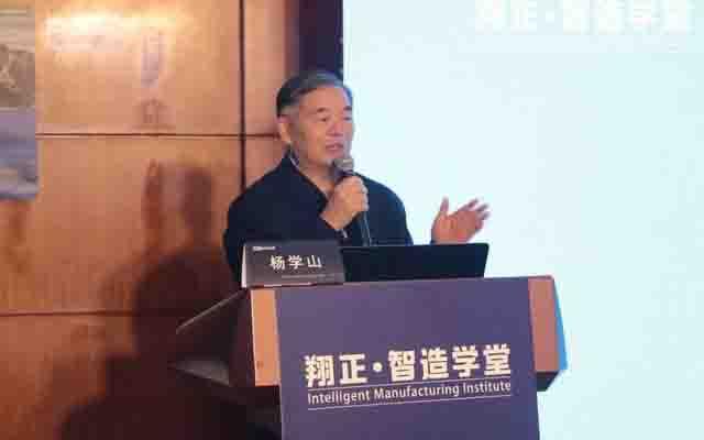 杨学山:制造企业数字化转型如何从必然王国走向自然王国?