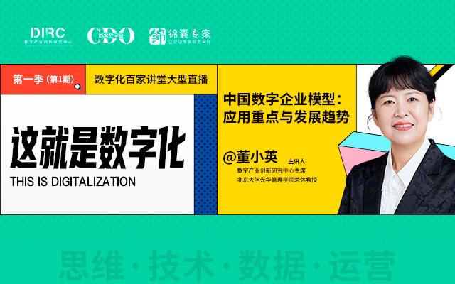 董小英:中国数字企业模型的应用重点与发展趋势【这就是数字化第1期】