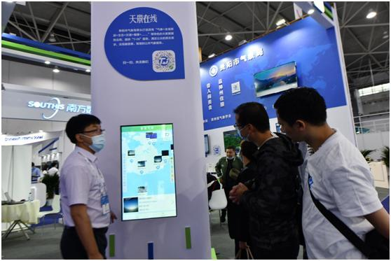 气象大数据亮相2021中国国际大数据产业博览会