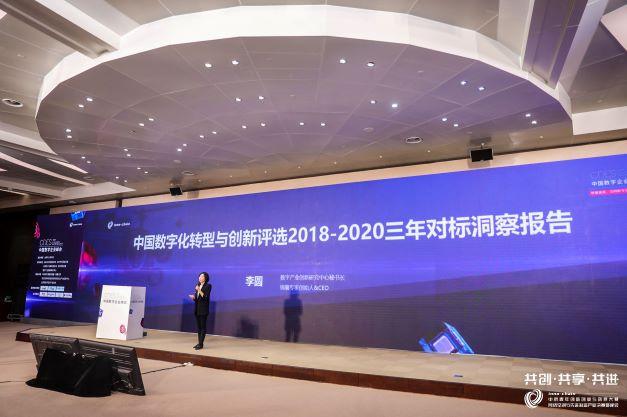 《中国数字化转型与创新评选2018-2020三年对标洞察报告》重磅发布!