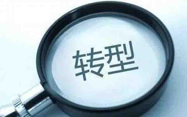 中国联通:转型再出发 领航数字化