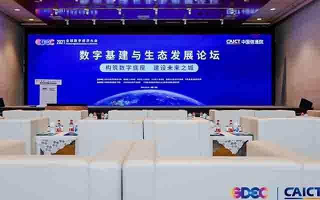 首届全球数字经济大会 百度智能云副总裁黄艳:AI全面赋能智慧城市