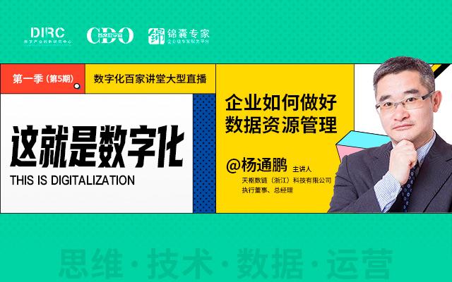 天枢数链杨通鹏:华为数据之道分享和天枢数链数据治理探索