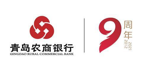 青岛农商银行:数字化转型为业务发展提供新引擎