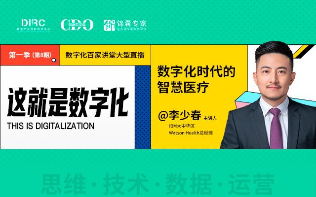 IBM李少春:IBM混合云和人工智能科技赋能医疗行业和创新应用
